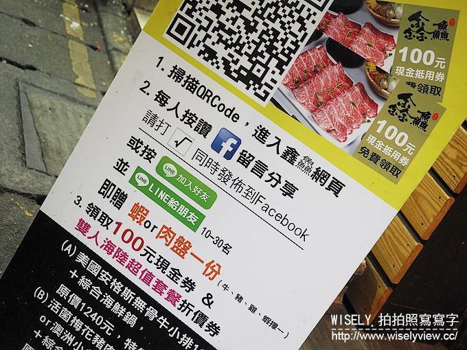 【食記】台北大安。捷運忠孝敦化站:鑫鱻【鍋の物】@建議只訪一次的涮涮鍋