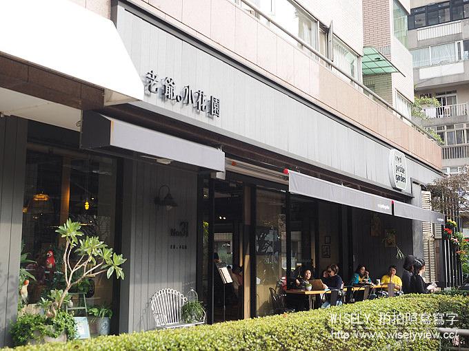 【食記】台北中山。捷運松江南京站:老爺。小花園Royal Petitle Garden@與花草為伍的餐廳