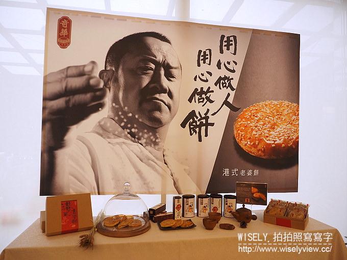 【活動】奇華餅家沿革介紹&老婆餅教學製作體驗會@香港歷史悠久的必買伴手禮(文末抽獎)