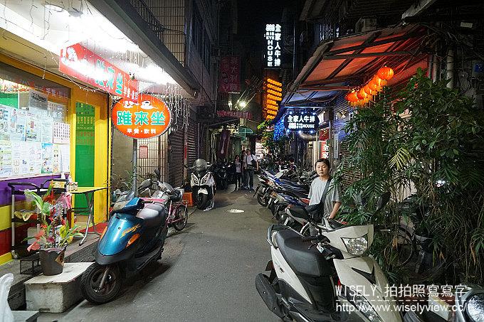 【食記】台北大安。捷運信義安和站:全家人牛排(通化街夜市)@內容味道只能一訪店