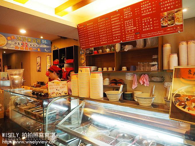 【食記】新北新店。捷運新店站:(光明街美食)豆花工房@食尚玩家報導的在地小吃