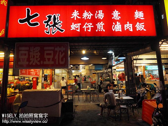 【食記】新北新店。捷運新店區公所站:七張米粉湯@在地老字號營業至凌晨3點小吃店