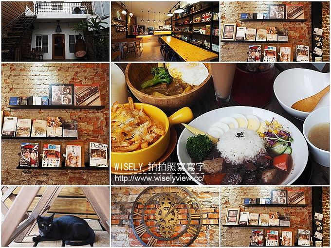 【食記】台南市。中西區:小西門時光驛棧West Town Café@特色老宅咖啡與美味咖哩