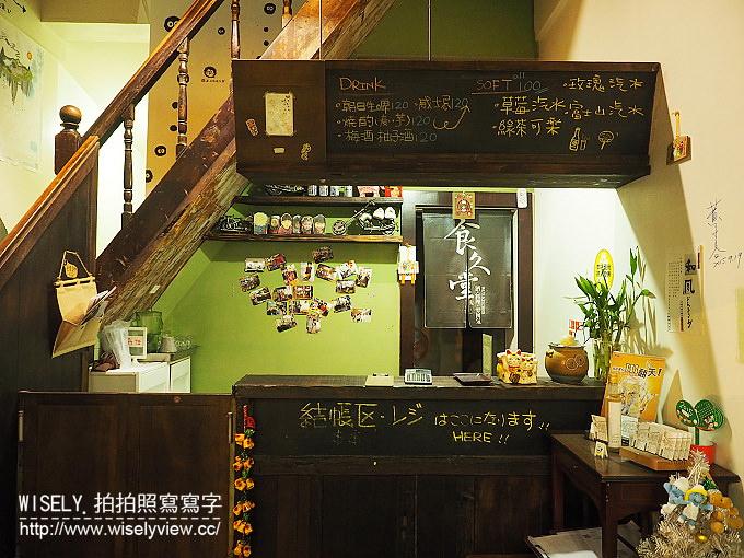 【食記】台南市。中西區:食久堂創作料理店@西門圓環裡和洋老宅改建的日式料理食堂