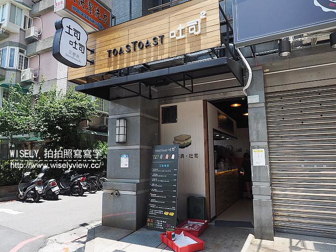 【食記】台北中正。捷運公館站:ToastToast土司吐司@公館水源市場後方的輕食三明治