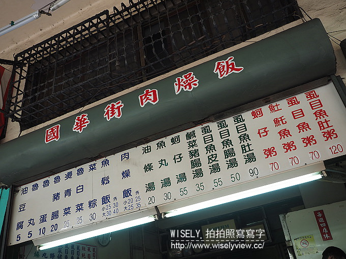 【食記】台南市。中西區:國華街肉燥飯@美味可口肉燥飯配肥美虱目魚肚,超正點!