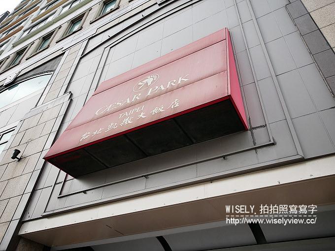 【食記】台北中正。捷運台北車站:台北凱撒大飯店-王朝餐廳@午間限定港式飲茶(必吃推薦)