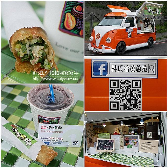 【食記】宜蘭縣。礁溪鄉:林氏哈燒蔥捲@溫泉公園旁的胖卡車隱藏美味,薄脆酥香蔥多汁