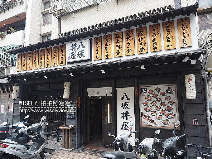 【食記】台北中山。捷運中山國中站:八坂丼屋(錦州店)@連鎖日式丼飯店,平價套餐氣氛佳