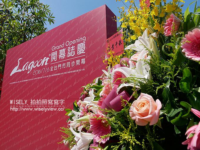 【活動】台南。Lagoon@時尚美學精品家俱:全台六店同時開幕,ZigoZago和蝴蝶椅初登場