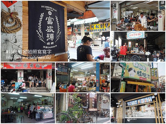 【分享】台南旅遊出差嚐美食的隨身必備小妙方:和消化不良、腹脹說掰掰