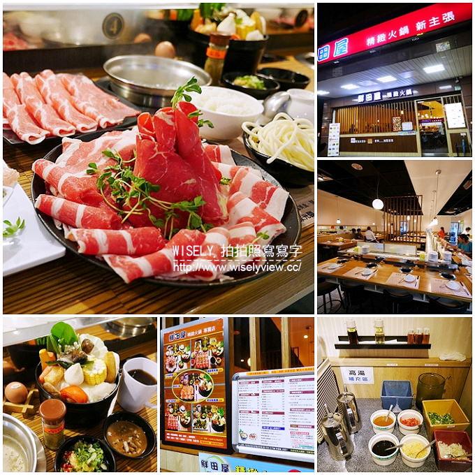 【食記】新北永和。捷運永安市場站:鮮田屋精緻火鍋@平價好吃的昆布鍋,甜點飲料吃到飽
