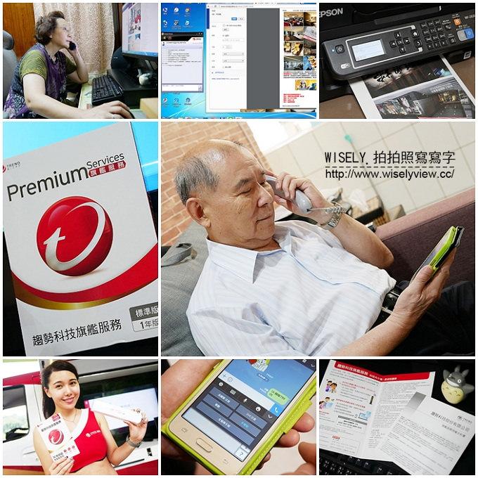 【分享】3C。趨勢科技旗艦服務:父親節貼心好禮@電腦、平板、手機溫馨專業客服