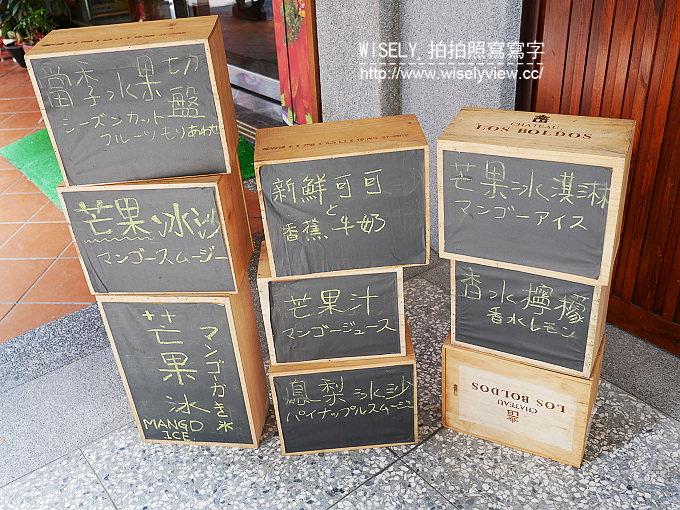 【食記】台北大同。捷運大橋頭站:豐味文創果品@水果、冰品、飲料與農產品