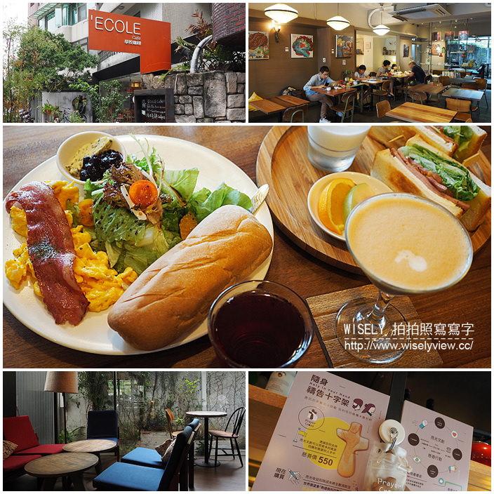 【食記】台北大安。捷運東門站:ECOLE Café學校咖啡館@青田街裡的咖啡早午餐