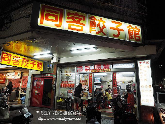 【食記】台北信義。捷運象山站:同客餃子館@北醫吳興商圈美食,泡菜水餃更好吃