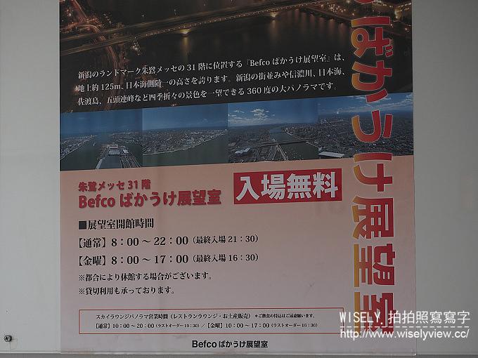 【旅行】日本住宿。新潟市:新潟日航飯店/ホテル日航新潟(Hotel Nikko Niigata)@新日本三大夜景&夜景100選