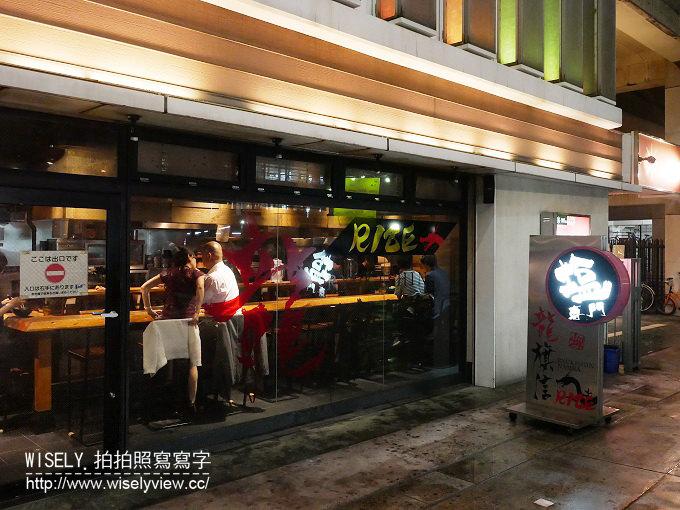 【旅行】日本大阪自由行。難波美食:龍旗信 RIZE (拉麵)@在地人氣塩味拉麵,推薦濃郁雞湯叉燒口味