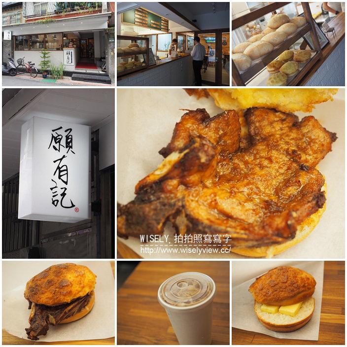 台北大安。願有記(台大美食)︱冰火菠蘿油&豬扒包~港式美食
