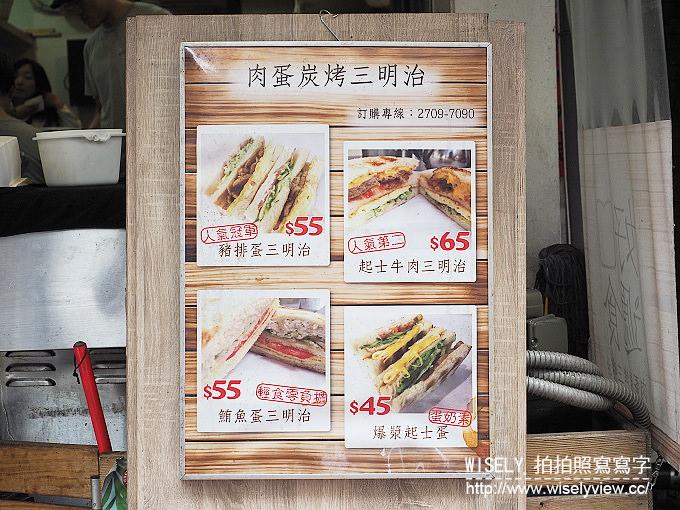 (遷址)台北大安。捷運信義安和站:好遞食肉蛋炭烤三明治@通化街裡的平價炭烤吐司