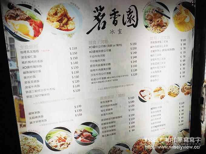【食記】台北中山。捷運中山站:茗香園冰室(港式點心茶餐廳)@平價口味但服務待加強
