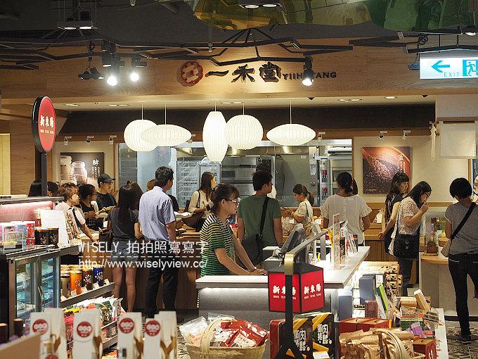 【食記】新光三越台北信義新天地A11館。B2美食PLAZA:一禾堂(麵包)、京盛宇(茶)、Oh! My Stone(漢堡排)、矢場味噌豬排(飯)、Burger Ray(漢堡)