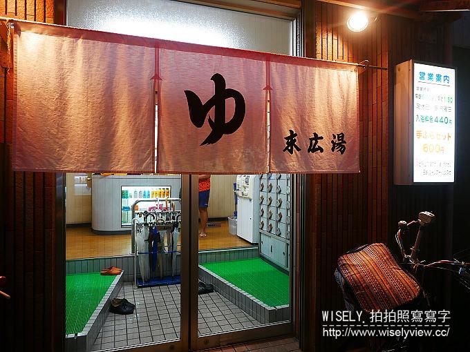 【遊記】日本關西。大阪日本橋澡堂錢湯:末廣湯@黑門市場末廣會通裡,具傳統懷舊感