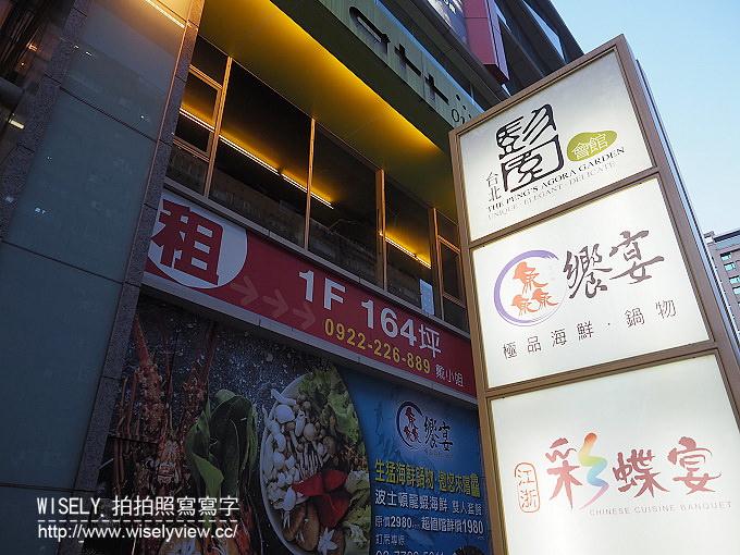 【食記】台北信義。捷運永春站:ATT Oui結婚旗艦廣場4F@鱻饗宴台菜海鮮(波士頓龍蝦海鮮套餐)