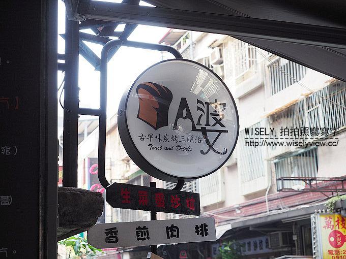 【歇業】台北中山。捷運中山國小站:晴光雙城夜市美食@A婆古早味炭烤土司三明治