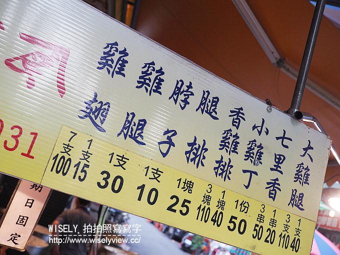【食記】台北中山。捷運雙連站(小吃):2326美食-好吃炸雞@周日限定的隱藏版便宜炸雞