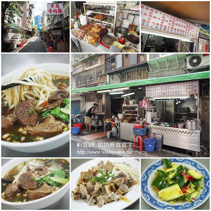 【食記】新北新店。捷運七張站:老莊牛肉麵@中正路巷弄內,平價牛肉麵和黑白切滷菜