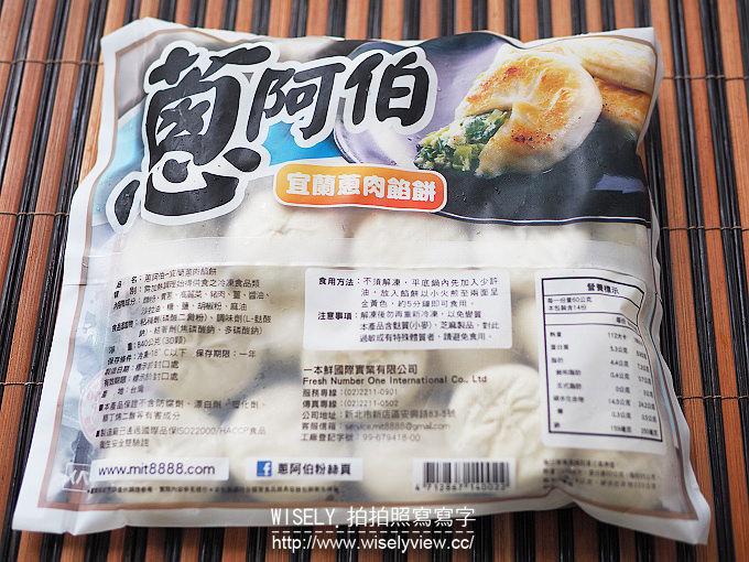 【食記】網購美食蔥阿伯:古早味蔥抓餅、宜蘭蔥肉饀餅、東北牛肉薄皮餡餅@方便好吃料實在
