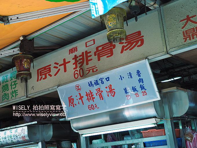 【食記】台北大同。捷運大橋頭站:大稻埕慈聖宮美食@廟口原汁排骨湯&魯肉飯