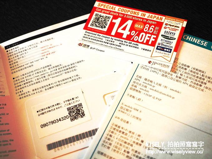 【分享】東京。日本無線上網:WiHo!網路分享器&日本SIM卡@比較與心得