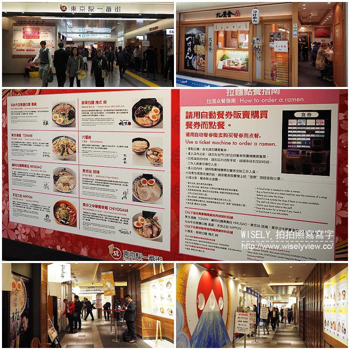 《東京自由行》東京美食/東京駅一番街拉麵/東京拉麵街/東京車站八家拉麵名店