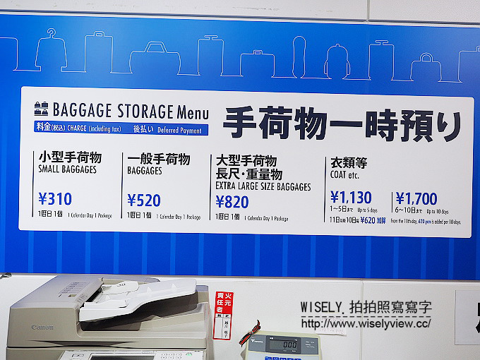《東京自由行》Baggage Storage@日本成田機場行李寄放/費用手續介紹/空手觀光服務