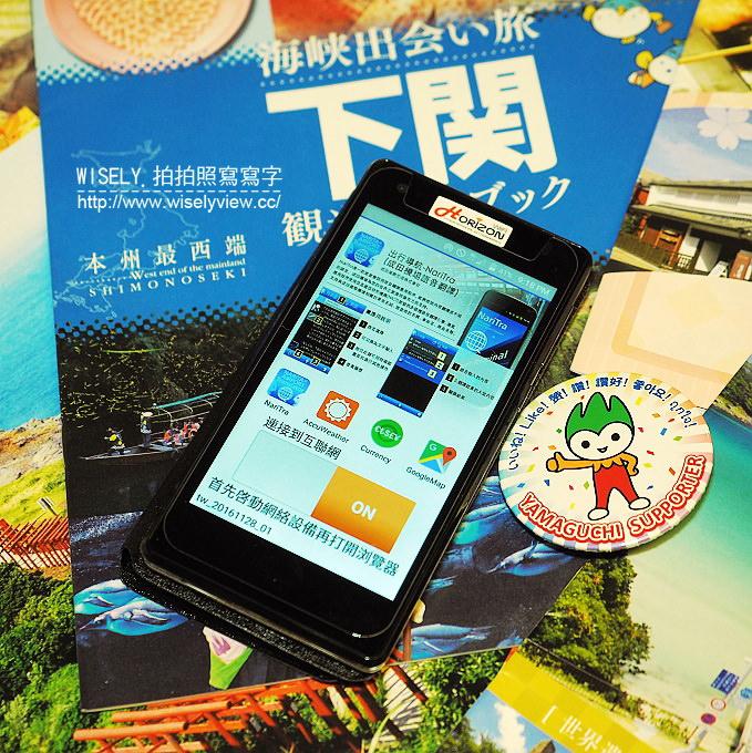 《日本無線上網。日本網路分享器》赫徠森/Horizon WiFi:日本 J Touch@山口縣