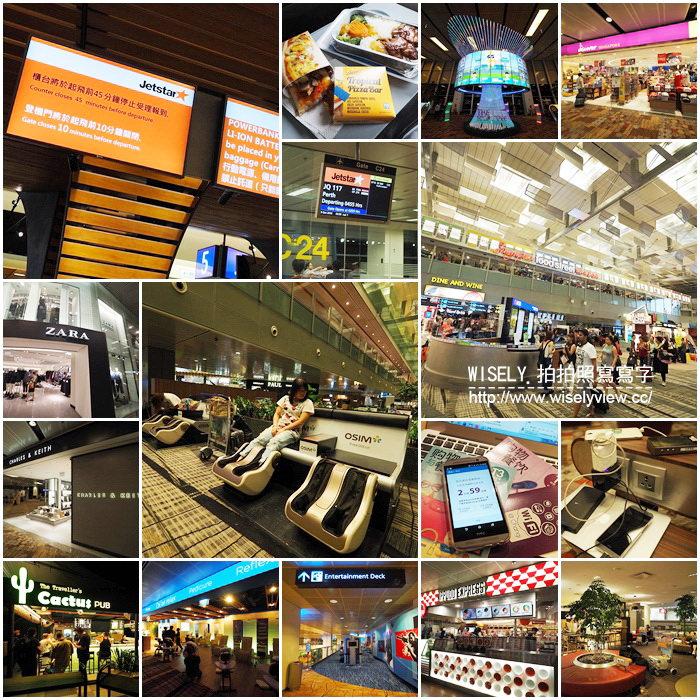 《新加坡樟宜機場第一航廈:轉機體驗與方便設施》搭乘廉航捷星航空JETSTAR輕鬆玩峇里島