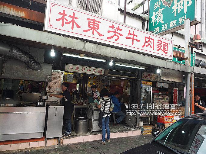 《台北市中山區。捷運文湖線。南京復興站美食》林東芳牛肉麵(舊址)@台北人的美味記憶