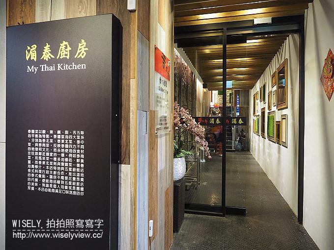 《歇業》湄泰廚房~湯麵河粉優於飯食,環境佳價略高