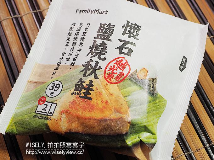 《便利商店美食。全家懷石飯糰》採用日本越光米種,蒲燒鰻魚vs.北海道秋鮭的小奢華美味,加熱吃才美味
