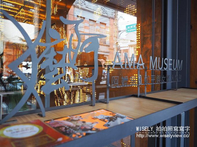 《台北市大同區。中和新蘆線。捷運大橋頭站美食》阿嬤家-和平與女性人權館 AMA Museum(AMA Cafe)@台灣慰安婦紀念館,附設咖啡輕食與充電上網