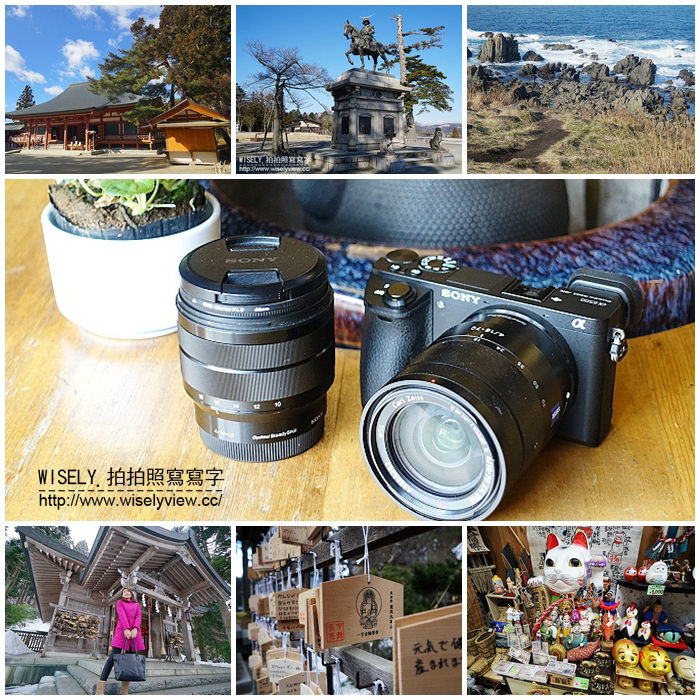 《索尼相機。Sony A6500 使用評測》實拍心得作品分享@日本東北四縣旅遊
