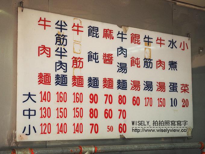 《台北市大安區。松山新店線。捷運古亭站美食》潮州街林記牛肉麵@蛋包與餛飩的水缸牛肉麵