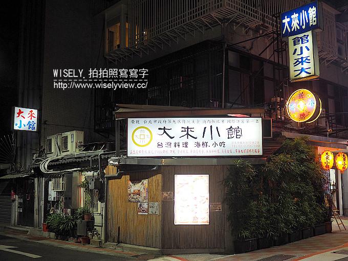 《台北市大安區。淡水信義線。捷運東門站美食》大來小館@永康街裡的得獎滷肉飯