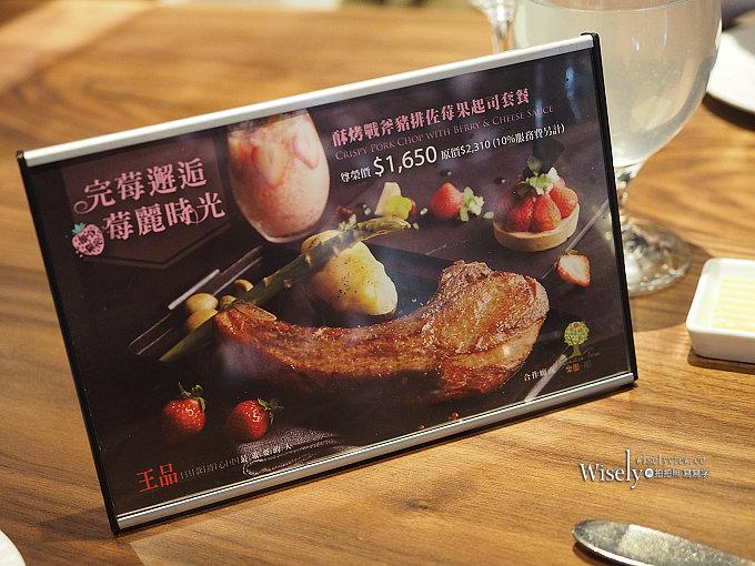 《台北大安。捷運古亭站美食》王品牛排:草莓饗宴套餐@酥烤戰斧豬排佐莓果起司(28盎司)