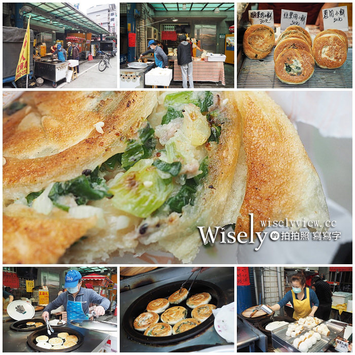 《新北新店。捷運新店站美食》上海人包餅店@光明街裡現做隱藏版小吃,大推蔥肉與酸菜肉
