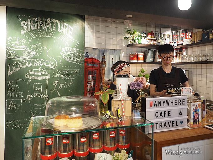 《台北中山。捷運行天宮站美食》Anywhere Cafe & Travel@氛圍佳餐點單價高味道普通