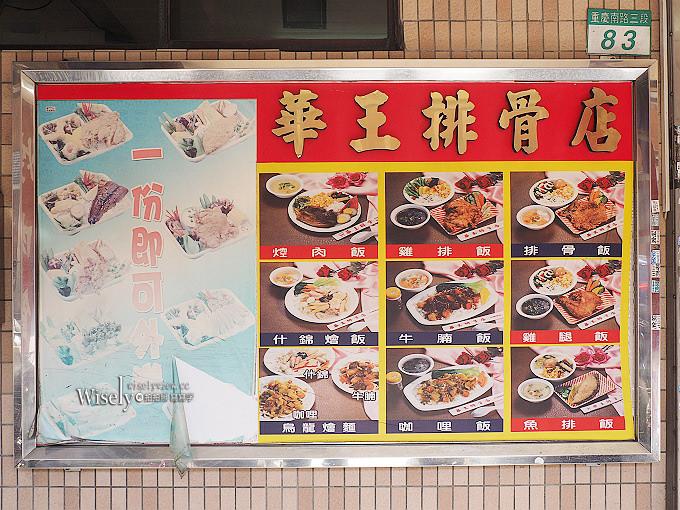 《台北中正。捷運古亭站美食》華王排骨@中正橋下飄香30多年的排骨飯
