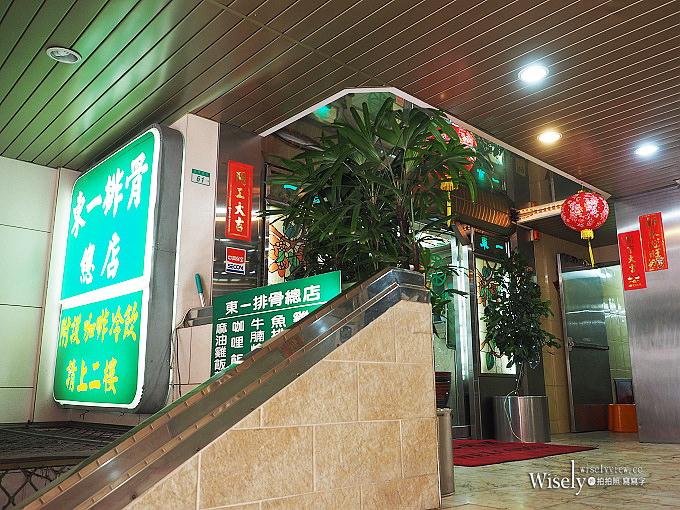 《台北中正。捷運西門站美食》東一排骨台北總店(西門町美食)@懷舊夜總會裝潢的排骨飯餐廳
